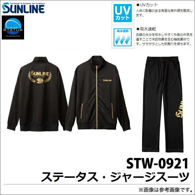 (2)サンライン ステータス ジャージスーツ (STW-0921)(サイズ:3L)(カラー:ブラック)/ウェア/ジャージ/セットアップ/釣り/アウトドア/STATUS/SUNLINE