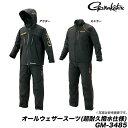 (5)(9)がまかつ オールウェザースーツ(超耐久撥水仕様)(GM-3485) (カラー:ブラック)