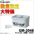 (2)【数量限定】がまかつ サシエ入れ(2部屋・穴あき)(GM-2048)(カラー:ホワイト)/バッカン/Gamakatsu/1s6a1l7e-bag