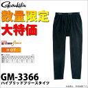 (5)【数量限定】がまかつ ハイブリッドフリースタイツ(GM-3366) (カラー:ブラック)/フィ...