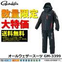 (2)【数量限定・送料無料】がまかつ オールウェザースーツ(GM-3399)/防水・透湿/防寒着/レインウェア/GAMAKATSU