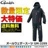 (2)【数量限定・送料無料】がまかつ オールウェザースーツ(GM-3399)/防水・透湿/防寒着/レインウェア/GAMAKATSU/1s6a1l7e-wear