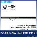 (9)【取り寄せ商品】シマノ ISO-XT 玉ノ柄 (700) /いそXTたまのえ/玉の柄/タモの柄/たものえ/磯/SHIMANO