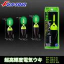 冨士灯器 FF-A5/A8/A10 LG 超高輝度電気ウキ /夜釣り/浮き/海釣り/富士灯器
