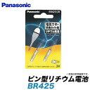 【メール便配送可】 パナソニック ピン型リチウム電池[BR425/2B] 電気ウキ・竿先ライト用/Panasonic/ナショナル/ /ネコポス可