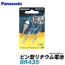 【メール便配送可】 パナソニック ピン型リチウム電池[BR435/2B] 電気ウキ・竿先ライト用/Panasonic/ナショナル/ /ネコポス可