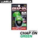 【メール便配送可】ルミカ(LUMICA) チャップオン [グリーン] /LED電気ウキ/中通しウキ/浮き/夜釣り/海釣り