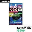 【メール便配送可】ルミカ(LUMICA) チャップオン ななめ [グリーン] /LED電気ウキ/中通しウキ/浮き/夜釣り/海釣り