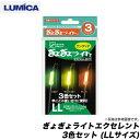 【メール便配送可】 LUMICA(ルミカ) ぎょぎょライト エクセレント LL 3色セット /イエロー、ライトイエロー、オレンジのぎょぎょライトが1本ずつ入っています。/夜釣り/投げ竿用竿先ライト/ケミカルライト /ネコポス可