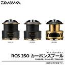 【取り寄せ商品】ダイワ RCS ISO カーボンスプール (2000LBD/2500LBD/3000LBD)/カスタムスプール/DAIWA/2015年モデル