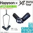 (3)【送料無料】 ハピソン×34 チェストライト インティレイ(YF-200)/首かけタイプ/ヘッドランプ/INTIRAY/Hapyson/thirty-four/サーティーフォー
