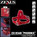 ZX-340限定モデル「PHOENIX」