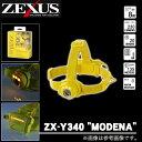 ZX-340限定モデル「MODENA」
