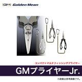 【取寄商品】 ゴールデンミーン GMプライヤーJr. / Golden Mean