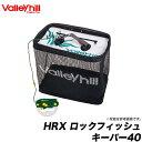 (5)バレーヒル HRXロックフィッシュキーパー40 (サイズ:40cm×25cm×35cm) /釣り具/釣り用品/valleyhill /スカリ/魚生かし生け簀/ロックフィッシュ/アジング/ヤエン/アジ生かしいけす/