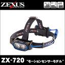 「モーション・センサー」を搭載し、 ZEXUSシリーズ最高の明るさ 400ルーメンで他を圧倒する 明るさを誇ります。