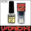 (5)【メール便配送可】 ACCEL(アクセル) リペアボンドZ /ワームやソフトベイト用強力接着剤/ネコポス可