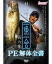 【取り寄せ商品】【メール便配送可】 一魚一会(第6章) 村上晴彦 DVD VIDEO