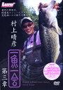 【取り寄せ商品】【メール便配送可】 DVD 一魚一会(第3章) 村上晴彦
