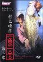 【取り寄せ商品】【メール便配送可】 DVD 一魚一会(第2章) 村上晴彦