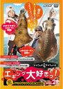 【取り寄せ商品】【メール便配送可】 ヤマラッピ&タマちゃんのエギング大好きっ2 DVD
