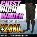 【5】チェストハイ ウェーダー [フェルトソール] [補修キット付属] /釣り/渓流/水場作業/洗車