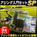 【即納OK】アジング入門セットSP /釣り竿/ビギナー向け 初心者 鯵 釣具 ソルトルアー シマノ