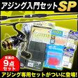 【即納OK】アジング入門セットSP /釣り竿/ビギナー向け 初心者 鯵 釣具 ソルトルアー シマノ メジャークラフト セドナ ファーストキャスト