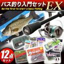 (5)ブラックバス釣り 入門 セットEX [スピニングモデル...