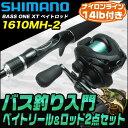 (5)SHIMANO バスライズ バス釣り入門セット [ベイトリ