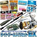 アジング、メバリングの釣り入門釣具セット!