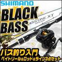 (5)SHIMANO ブラックバス釣り入門セット [ベイトモデ