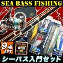 シーバス/入門/初心者/釣り竿/釣具/セット