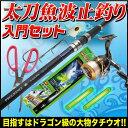 (5)太刀魚 波止釣り 入門 セット (エサ釣り仕掛けセット...