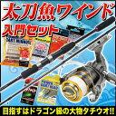 (5)【即納OK】太刀魚 ワインド 入門 セット / ロッド / ビギナー向け / 初心者 / ファ
