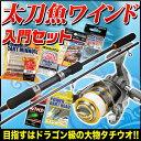(5)太刀魚 ワインド 入門 セット / ロッド / ビギナ...