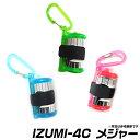(5) イズミ IZUMI-4C メジャー /フィッシング/釣り/スケール