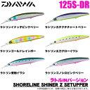 (5)ダイワ ショアラインシャイナーZ セットアッパー 125S-DR ラトルINバージョン (シーバスルアー)