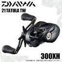 (5)ダイワ 21 タトゥーラ TW 300XH (右ハンドル / ギア比:8.1) 2021年モデル/ベイトキャスティングリール