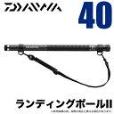(5)【目玉商品】ダイワ ランディングポールII 40 (4m) /タモの柄/ランティングシャフト/DAIWA LANDING POLE II/1s6a1l7e-rod