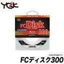 【メール便配送可】 YGK/よつあみ FCディスク300 5号(20lb) 300Mフロロカーボン