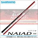 (5) シマノ ナイアード NF (H2.75 90NF)  /鮎竿/釣り竿/SHIMANO/NAIAD NF/