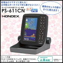 (5)【送料無料】ホンデックス PS-611CN 5型ワイドカラー液晶 GPSプロッター魚探 GPSアンテナ内蔵 (2017年モデル) /魚群探知機/HONDEX/本多電子株式会社/
