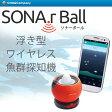 【メーカー取り寄せ】【送料無料】CHO&Company ソナーボール /浮き型ワイヤレス魚群探知機
