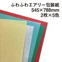 ラッピング用 ふわふわエアリー包装紙 パレットカラー 2枚×5色 545×788mm