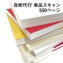 自炊代行単品スキャン550pまで/冊 書類整理、本の処理でお困りの方、電子化は当店へおまかせ。貴方は数えて送るだけで部屋掃除完了。10..