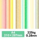厚紙カラーペーパー『ケンラン 225Kg( 0.28mm)』 A4(210×297mm) 20枚【印刷 工作 名刺 カード 紙飛行機 ペーパークラフト 夏休み】