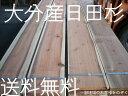 【送料無料!!】【板】【木材】【カット無料】国産材 日田杉無垢板 赤身(芯材)部分が広く、強度、柔軟性バツグン長さ4メートル厚み3センチ幅36センチ粗材