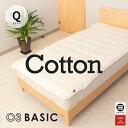03BASIC 洗えるベッドパッド コットン100% クイーン キナリ BPC070Q [ 中厚手 ベッドパッド 丸洗い コットン 綿100 敷きパッド ベッド..
