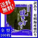 【訳あり】有明海産・焼きずのり 100枚(10枚入×10袋)【送料無料】